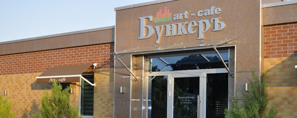 Арт кафе «БУНКЕРЪ»